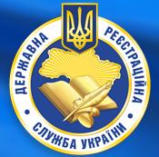 Ликвидация Государственной регистрационной и исполнительной службы Украины