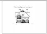 Проектная документация (архитектурно-строительный проект)