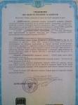 Вступление в наследство в Украине